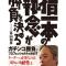 経営者が読むべき本・冨山和彦・「指一本の執念が勝負を決める 」(本)